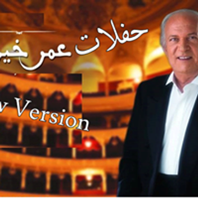 Omar Khairat Concerts New حفلات عمر خيرت