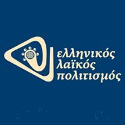 Ελληνικός Λαϊκός Πολιτισμός