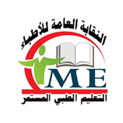 لجنة التعليم الطبي المستمر - النقابة العامة لأطباء مصر