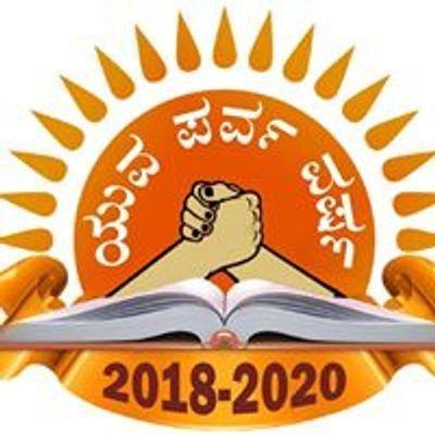 Karnataka Arya Vysya Yuvajana  Mahasabha
